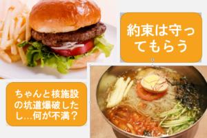 冷麺とハンバーガー