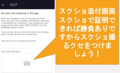 ウーバーアプリ画面
